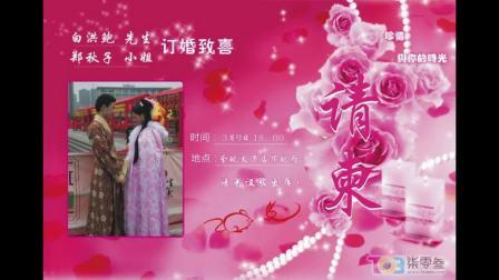 温州论坛703804志愿者斑竹秋子与绿眼睛主副白洪鲍订婚环保宴席