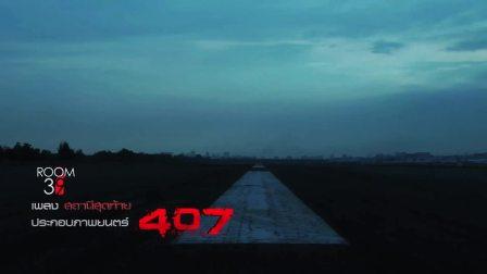 【OST】Room39《最后一站》— 泰国恐怖片《407航班》OST