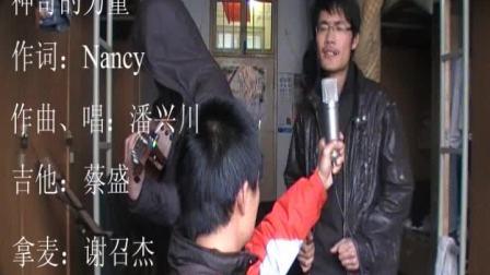 文艺青年大变摇滚男 吉他弹唱《神奇的力量》 (潘兴川 蔡盛)