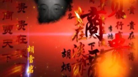 合肥广播电视台 新徽商 第十一期黄山芙蓉谷旅游开发有限公司 董事长兼总经理----邢云珠