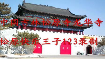 中国吉林松原龙华寺