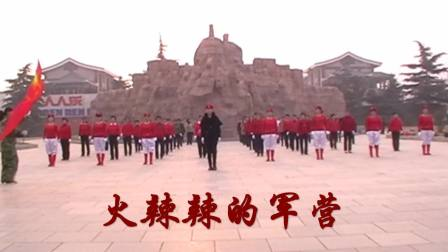 西安市临潼区西花园袁源广场舞《火辣辣的军营》