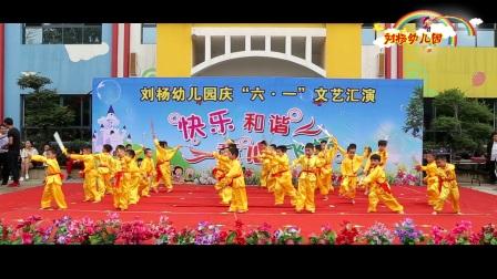 藕池镇刘杨幼儿园2018年六一大班男生舞蹈《男儿当自强》
