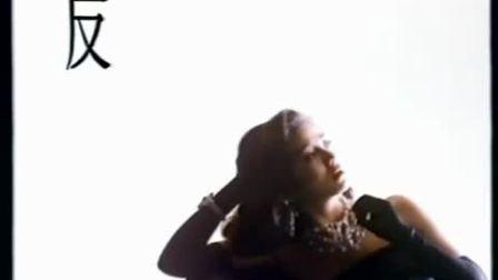 1987 鍾楚紅 PUMA JEANS 廣告