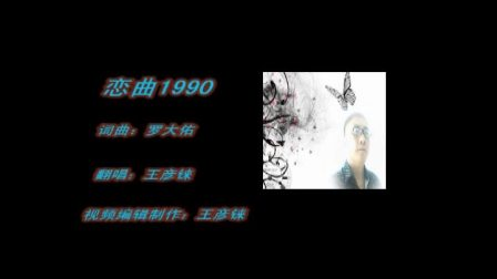翻唱-恋曲1990