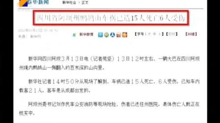 四川:阿坝州鹧鸪山车祸已致15亡6伤 天天晒网 120313