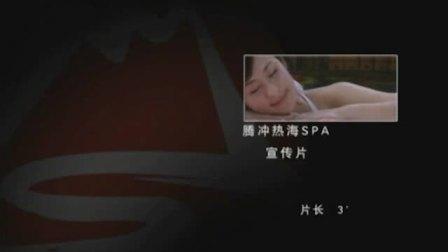 【腾冲旅游】腾冲热海风景区旅游攻略——云游网www.innyo.com