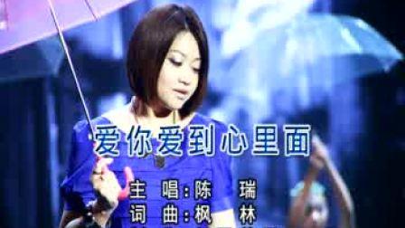 (原版 KTV)陈瑞-爱你爱到心里面