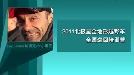 法国北极星全地形车教官Eric Carlini  沙滩车运动网WWW.ATV.COM.CN