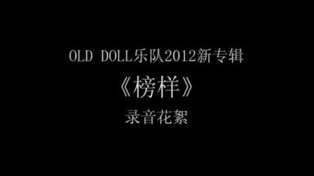 Old Doll 2012新专辑《榜样》录音花絮!!!