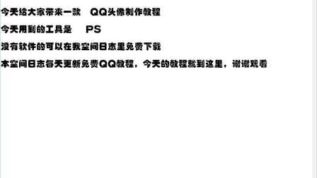 mc阿进免费QQ教程-QQ头像制作教程