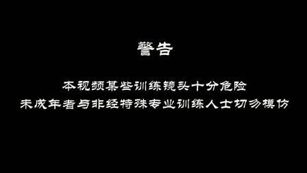 自杀式极限训练!!优酷牛人,传奇武者岳松失踪三年后震撼归来!!!