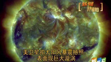 美卫星拍太阳风暴震撼照:表面现巨大漩涡[新一天]