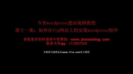 今宵wordpress建站视频教程第十一集:如何在ftp网站上的安装wordpress程序