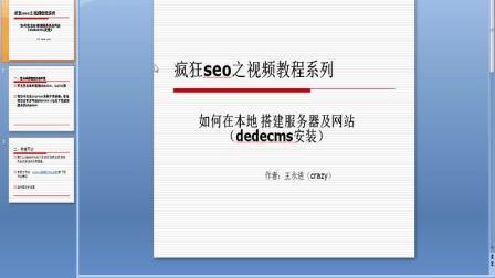 本地服务器搭建以及网站程序安装