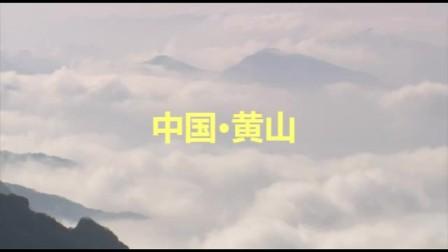 中国黄山AVID剪辑