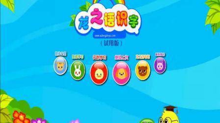龙之语幼儿识字软件  www.szlongzhiyu.com 免费试用