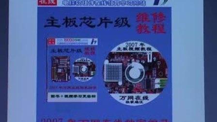 电脑维修电脑芯片级维修-万网在线编主板芯片级维修