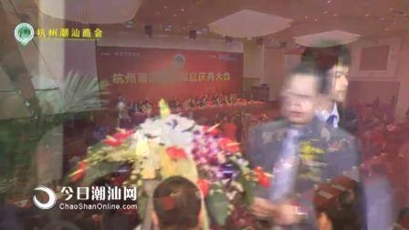凤凰卫视资深财经评论员石齐平在杭州潮汕商会成立大会上演讲