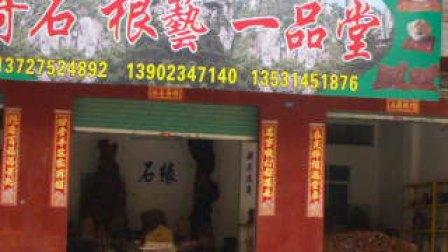 新丰县最具规模的奇石根艺馆