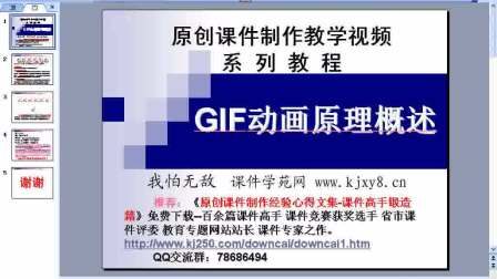 GIF动画原理概述-GIF Animator-GIF动画制作技巧-QQ表情网页小动画课件动画素材秘籍