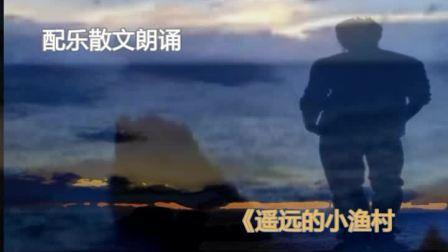 遥远的小渔村  作者:雨霏霏  朗诵、制作:零海岸