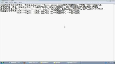【phpweb视频教程】网站管理操作视频教程后台介绍前台界面编辑)建站教程