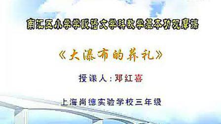 《大瀑布的葬礼》邓红喜三年级语文优质课示范课观摩课