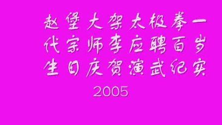 武当赵堡太极拳(大架)第十一代传人李应聘先生百岁寿宴演武片段