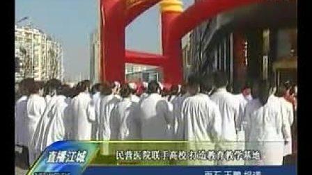 江城新闻吉林市凤凰妇产医揭牌仪式