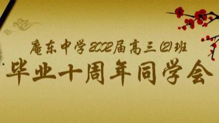 庵东中学2002高三2班毕业十周年同学会