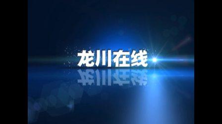 龙川在线—龙川学生义演筹款救白血病少女徐伟云