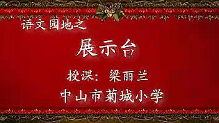 语文一年级下册单元第七单元语文园地七展示台人教课标版周丽小榄菊城小学.