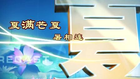 山东省滨州市天气预报节目 主持人朱景坤