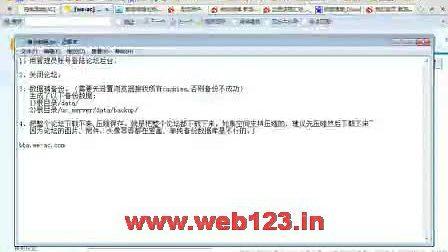 Discuz备份数据库_DiscuzX2论坛整站备份视频教程