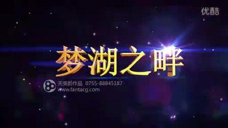 江西抚州凤凰海域3D动画广告宣传片(深圳天美影作品)