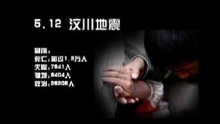 shipin 汶川地震视频纪录