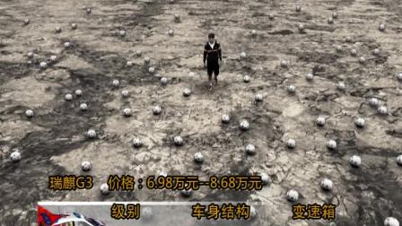 【汽车指南】瑞麒G3