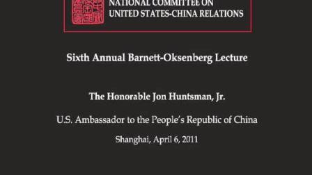 前美国驻华大使洪博培 (Jon Huntsman, 2009-2011)探讨美