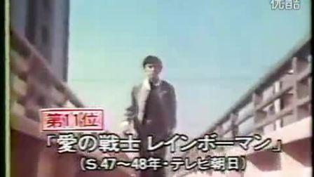 1972 彩虹化身俠 KaroK