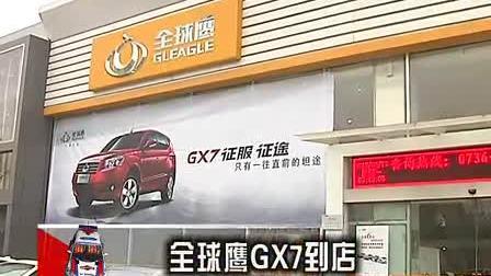 【汽车指南】全球鹰 GX7