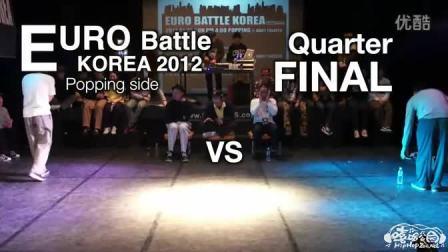 韩国Euro battle2012机械舞四分之一决赛Hozin vs J One