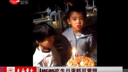 Lucas吃生日蛋糕可爱照