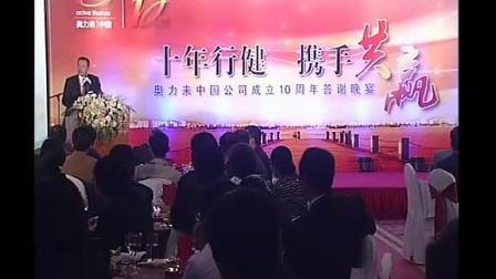 奥力来中国公司执行董事夏荣鹏先生在公司十周年晚宴上的演讲