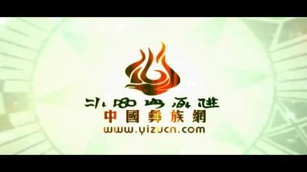 2012·中国彝族网·彝族文化記錄片節·宣傳片
