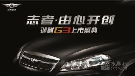 水晶石汽车发布秀-瑞麒G3