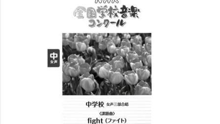 YUI cover fight 女3 MIDI 第79回Nコン課題曲中学校の部 2012 ファイト