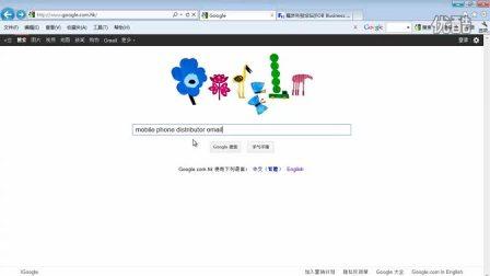 (六)外贸业务员 客户搜索 谷歌搜索客户技巧 上