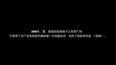 侯莹舞蹈剧场工作室——艺术家侯莹及作品介绍(涂图)