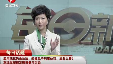 """为求政绩""""钓鱼执法""""三警察被免予刑事处罚 120323 每日新闻报"""
